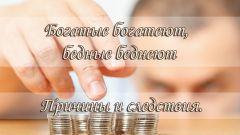 6 причин бедности