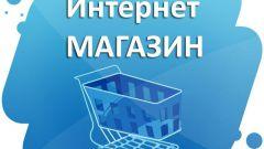 Как сделать интернет-магазин популярным