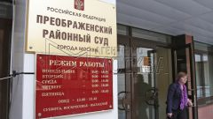 Преображенский районный суд города Москвы