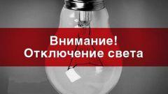 Имеет ли право управляющая компания отключать свет за долги по квартплате