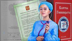 Какую силу имеет клятва врача?