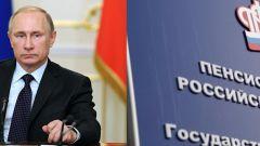 Как Путин ответил на вопрос о пенсионном обеспечении