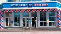 Почта Банк заплатит 5 млрд рублей за право работать в почтовых отделениях
