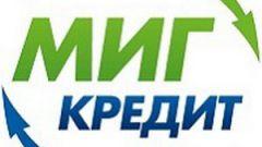 Бесплатный телефон горячей линии Миг Кредит