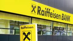 Райффайзенбанк: бесплатный телефон горячей линии