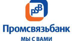 Бесплатный телефон горячей линии Промсвязьбанка