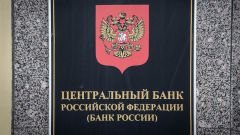 Центральный банк Российской Федерации и его функции