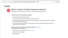 Как авито блокирует объявления по ip адресу