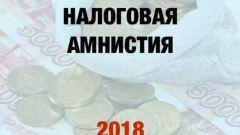Налоговая амнистия 2018 для физических лиц