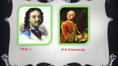 Русский гений или сын Петра I?