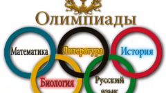 Перечень и уровни школьных олимпиад