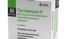 Гентамицин К: инструкция по применению, показания, цена