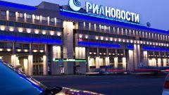 Российское агентство международной информации «РИА Новости