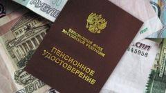 О трудовых пенсиях в РФ № 173-ФЗ: последняя редакция