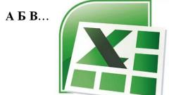 Как изменить шрифт в Эксель (Excel)