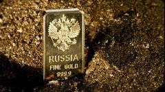 Где Россия хранит свои огромные запасы золота?