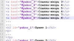 Как поставить якорь HTML