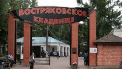 Востряковское кладбище и могилы знаменитостей