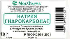 Натрия гидрокарбонат: инструкция по применению, цена, отзывы, аналоги