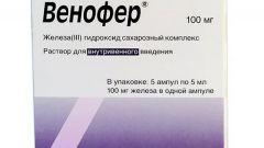 Венофер: инструкция по применению, показания, цена