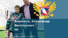 Александр Викторович Бирюков: биография, карьера и личная жизнь
