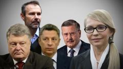 Кто выдвигается на пост президента Украины