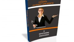 Как создать 3D обложку для книги в фотошопе