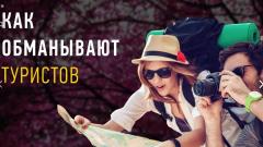 Как разводят туристов: топ-5 способов обмана