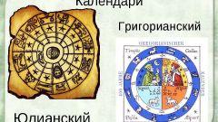 Чем Григорианский календарь отличается от Юлианского