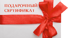 А подарок отдайте деньгами. Как вернуть деньги за подарочный сертификат