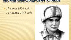 Подвиг, совершенный Леней Голиковым