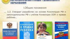 Что такое ФГОС дошкольного образования?