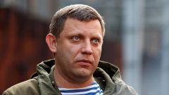 Захарченко Александр Владимирович - это человек-легенда
