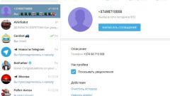 Как в телеграмме появляются контакты