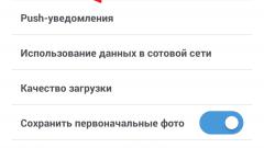 Как в инстаграмм поменять язык на русский в айфоне