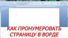 Как в ворде 2007 пронумеровать страницы начиная с 5 листа