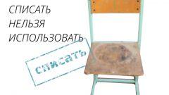 Как составить акт на списание мебели предприятия