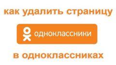 Как в Одноклассниках удалить страницу