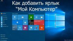Как в windows 10 вывести на рабочий стол мой компьютер