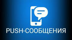 Push-уведомление: что это такое и как отключить