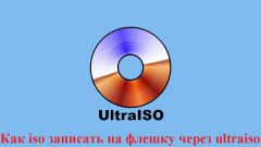 Как iso записать на флешку через ultraiso