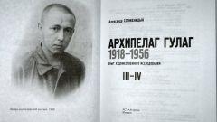 «Архипелаг ГУЛАГ» - бессмертное произведение А. Солженицына