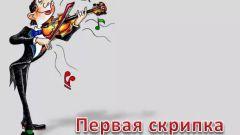 """""""Первая скрипка"""": значение фразеологизма, синонимы и толкование"""