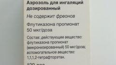 """""""Фликсотид"""": инструкция по применению"""