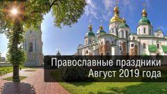 Православные праздники России на август 2019
