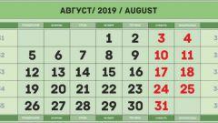 Производственный календарь на август 2019