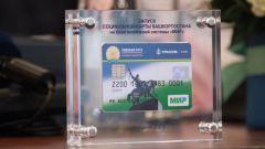 Как и где получить социальную карту пенсионера в Уфе