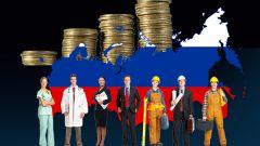 Средняя зарплата в России 2019 году по регионам