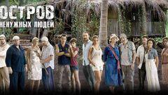 Остров ненужных людей: актеры и роли