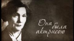 Зоя Яковлева: биография, творчество, карьера, личная жизнь